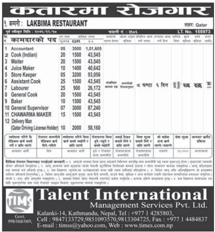 Jobs For Nepali In Qatar, Salary -Rs. 58,160/