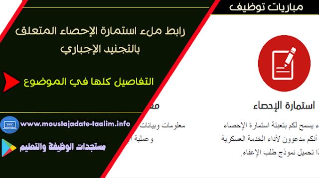 التجنيد الإجباري / رابط ملء استمارة الإحصاء المتعلق بالتجنيد الإجباري
