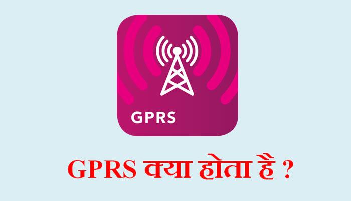 GPRS full form in Hindi - जी.पी.आर.एस क्या होता है ?