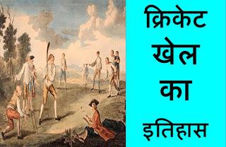 Cricket Games History In Hindi | क्रिकेट खेल का इतिहास