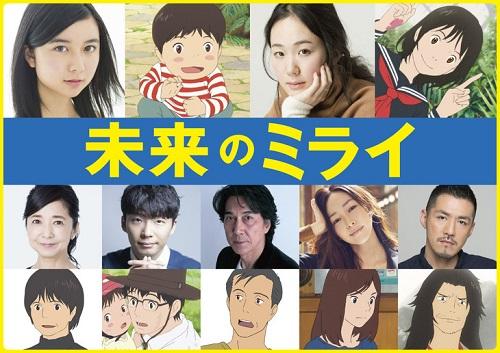 Movie 'Mirai no Mirai' Umumkan Para Pemainnya