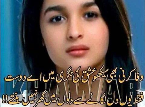 friendship whatsapp status 2017 poetry love urdu wafa karni bhi sekho ishq ki nagri mai a dost