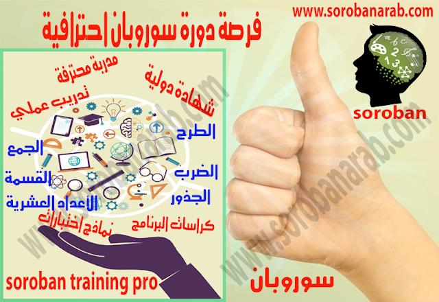 اعلان: دورة تدريب مدربي السوروبان احترافية مع ميزات حصرية!