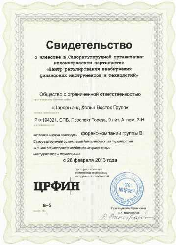 Сертификат Larson&Holz