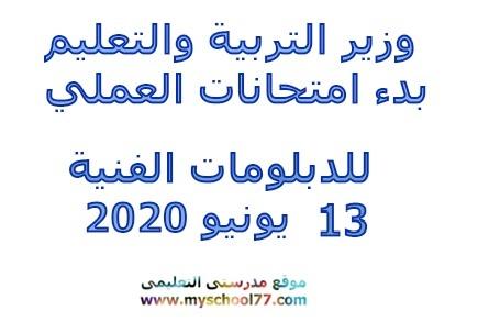 وزير التربية والتعليم بدء امتحانات العملي للدبلومات الفنية 13 يونيو 2020