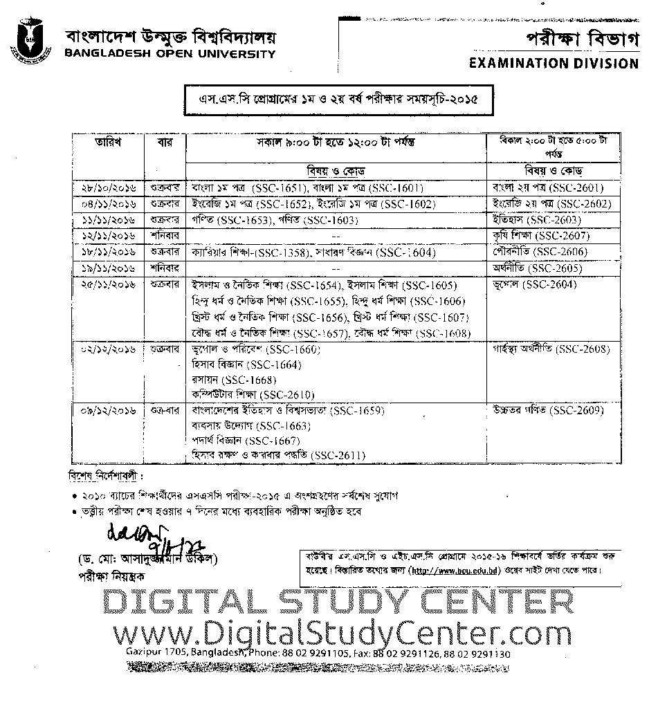 SSC Program 1st & 2nd Year Exam-2015 Routine
