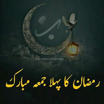 Jumma Mubarak,Ramzan Mubarak - Ramzan Poetry - Islamic Poetry - Happy First Friday of Ramzan - Jumma Mubarak - Jumma Mubarak Wishes And Poetry - Urdu Poetry World