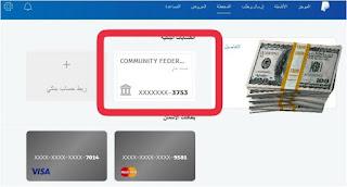 شرح ربط حساب بايونير Payoneer مع بنك البايبال Paypal للسحب منه وبالتفصيل