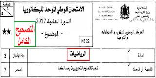 تصحيح و حل الامتحان الوطني 2017 مادة الرياضيات-شعبة العلوم التجريبية-الدورة العادية