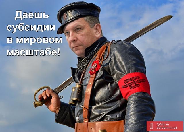 Новый механизм выплаты субсидий заблокировал расчеты по всей Украине, - Минрегионстрой - Цензор.НЕТ 4410
