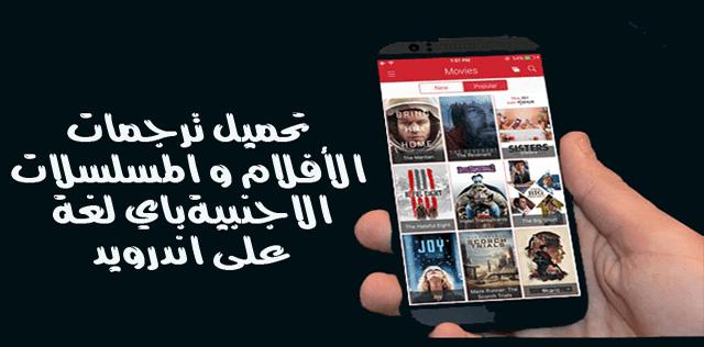 طريقة تنزيل الترجمات العربية لاي فيلم او مسلسل اجنبي على الاندرويد
