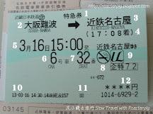 近鐵特急券使用方法(更新:2015年11月)