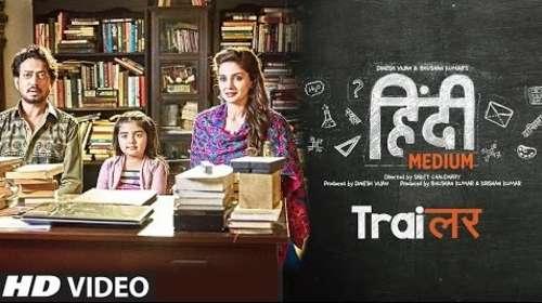 Hindi Medium 2017 Hindi HD Official Trailer 720p