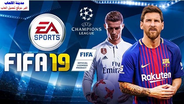 تحميل لعبة فيفا 19 Fifa 2019 كاملة للكمبيوتر والموبايل الاندرويد برابط مباشر ميديا فاير مضغوطة