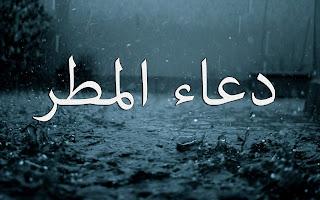 دعاء المطر ادعية مستجابة اثناء المطر