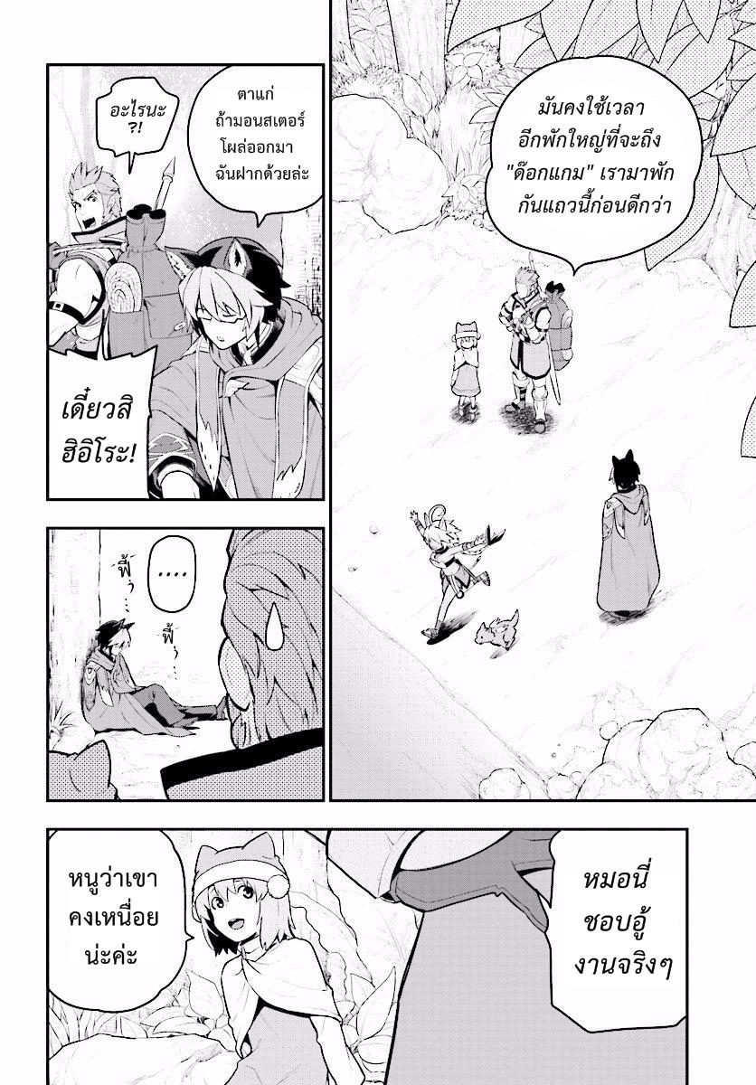 อ่านการ์ตูน Konjiki no Word Master 20 Part 3 ภาพที่ 26