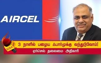 Aircel will be back to normal phase in 3 days says sankara narayanan