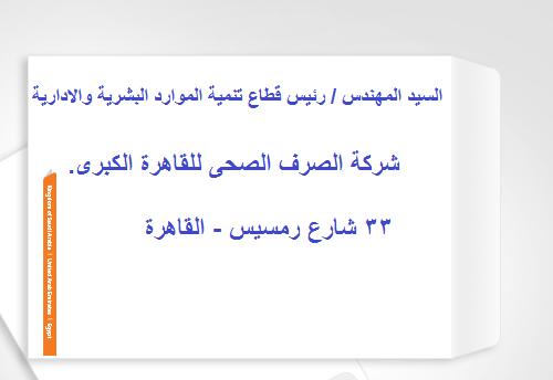 تقدم الطلبات بالبريد على العنوان التالى :-   شركة الصرف الصحى للقاهرة الكبرى 33 شارع رمِسيس - القاهرة
