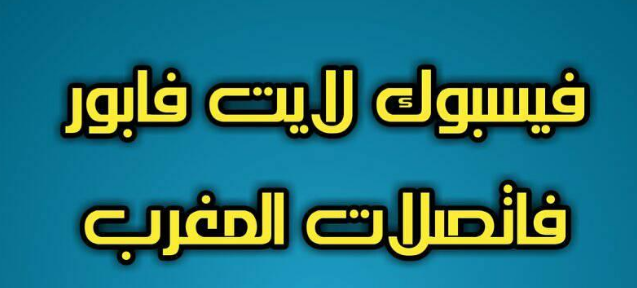 تشغيل الفيسبوك لايت مجانا أو فالبور في اتصالات المغرب بدون انترنت