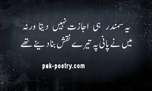 Ye Samandar Hi Ijazat Nahi Deta Warna Love Poetry 5 top collection