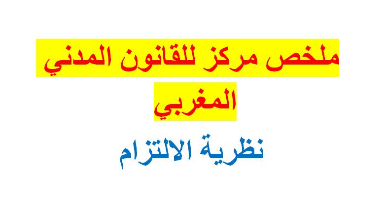 ملخص مركز للقانون المدني المغربي نظرية الالتزام