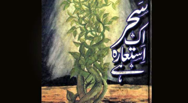Sehar Aik Istara Hai by Umera Ahmed