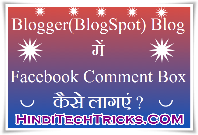 How-To-Add-Facebook-Comment-Box-In-Blogger(BlogSpot)-Blog-In-Hindi-2016