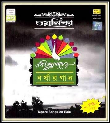 List of All Category Songs by Pratima Bandyopadhyay ...