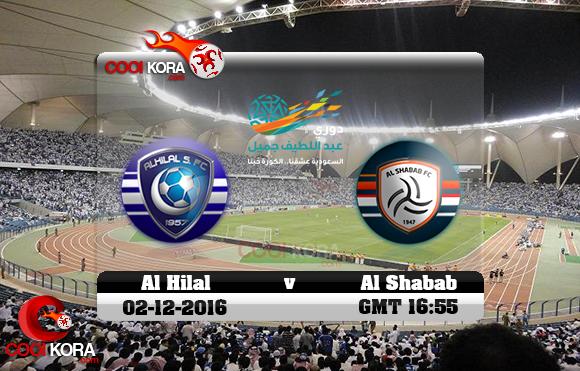 مشاهدة مباراة الهلال والشباب اليوم 2-11-2016 في دوري جميل