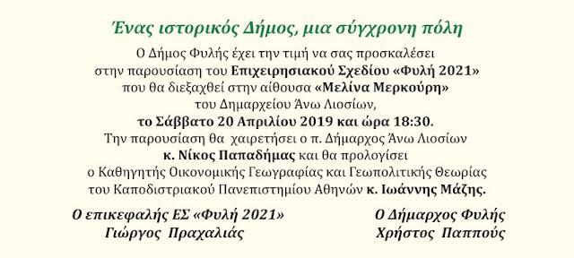 Live Streaming μέσω της επίσημης σελίδας «fyli.gr»  η εκδήλωση «Φυλή 2021»