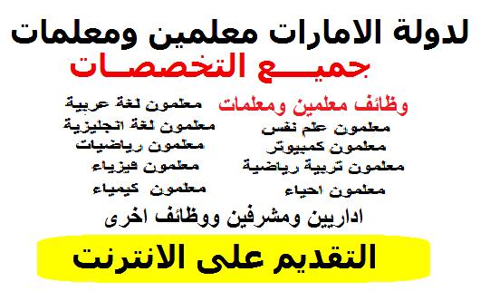 """وظائف لدولة الامارات """" معلمين ومعلمات ومشرفين واداريين لمختلف التخصصات """" التقديم على الانترنت"""
