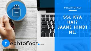 SSL क्या है