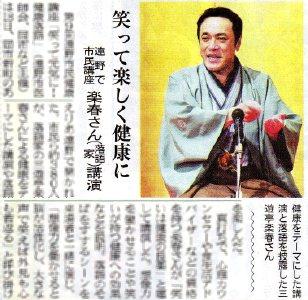 三遊亭楽春の健康講演会が好評で新聞に掲載されました。