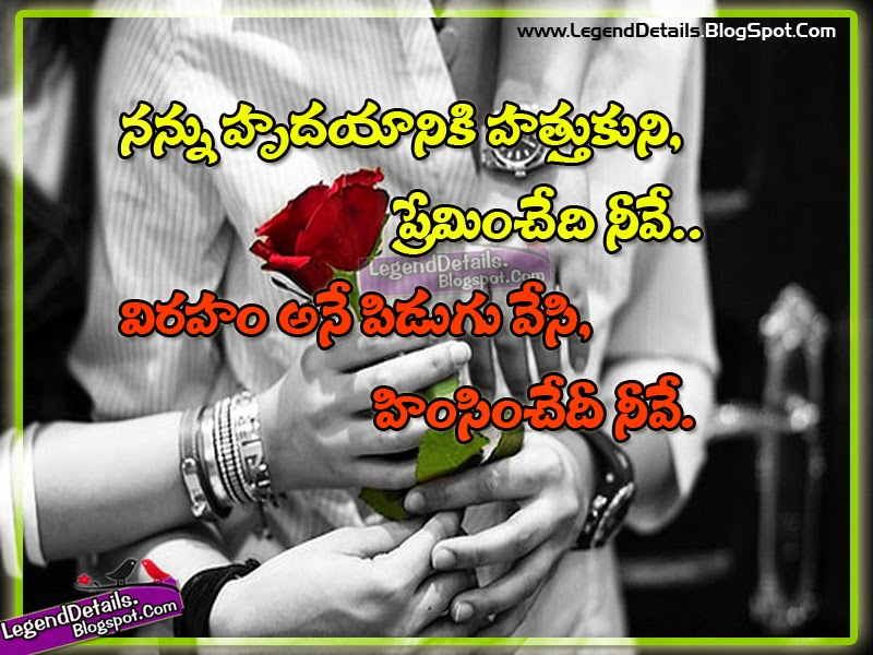 Birthday Quotes Lover In Telugu Telugu Inspirational Long Distance Relationship Love