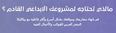 بيكاليكا : متجر عربى لبيع وشراء قوالب بلوجر ووردبريس ..إلخ