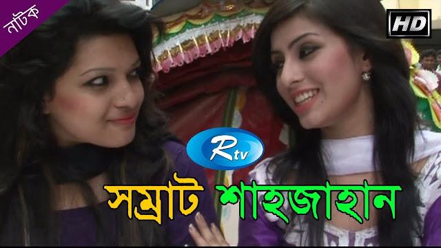 Shomrat Shahjahan (2017) Bangla Natok Ft. Niloy and Shokh Full HDRip