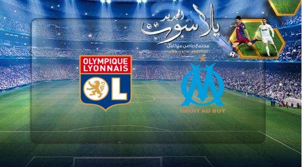 نتيجة مباراة مارسيليا وليون بتاريخ 12-05-2019 الدوري الفرنسي