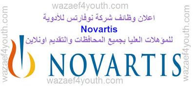 اعلان وظائف شركة نوفارتس للأدوية Novartis للمؤهلات العليا بجميع المحافظات والتقديم اونلاين