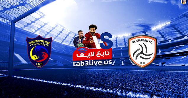 مشاهدة مباراة الشباب والحزم بث مباشر اليوم 2020/09/04 الدوري السعودي