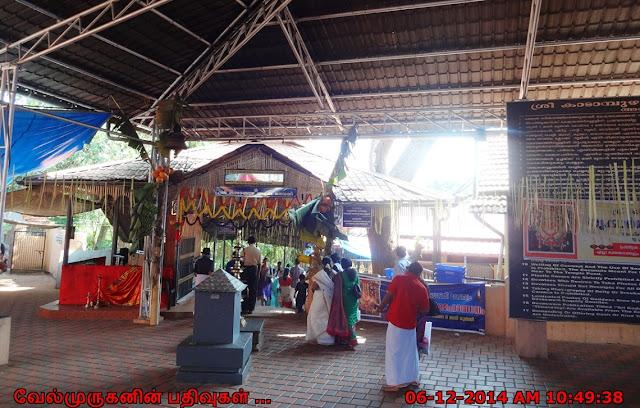 Malappuram Bhagavathi Temple