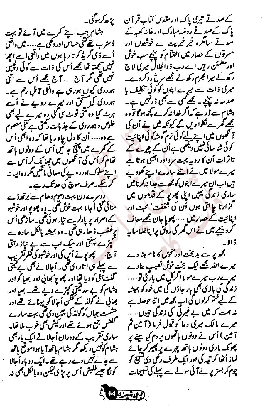 EZ Readings: Aisa bhi hota hai by Mrs Nighat Ghafar