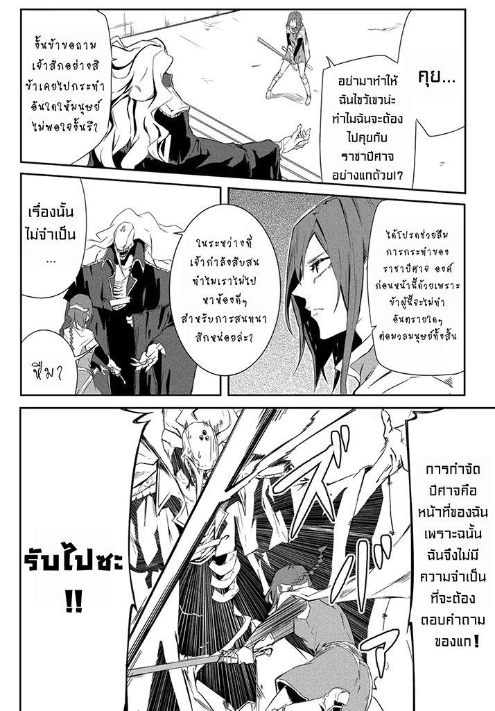 อ่านการ์ตูน Yuusha wa Shimei wo Wasureteru ตอนที่ 1 หน้าที่ 4