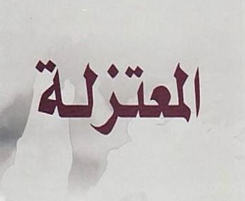 Washil ibn Atha'