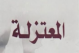 Profil Washil ibn Atha'