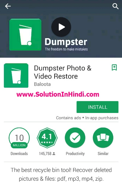 download dumpster app and use recycle bin in you mobile - www.solutioninhindi.com