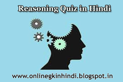 Top 10 Reasoning GK Quiz 2016 Questions in Hindi