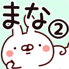 【まな】専用2