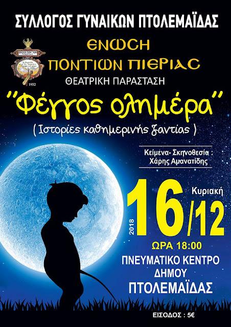 """Η Ποντιακή παράσταση """"Φέγγος ολημέρα"""" παρουσιάζεται στην Πτολεμαΐδα"""