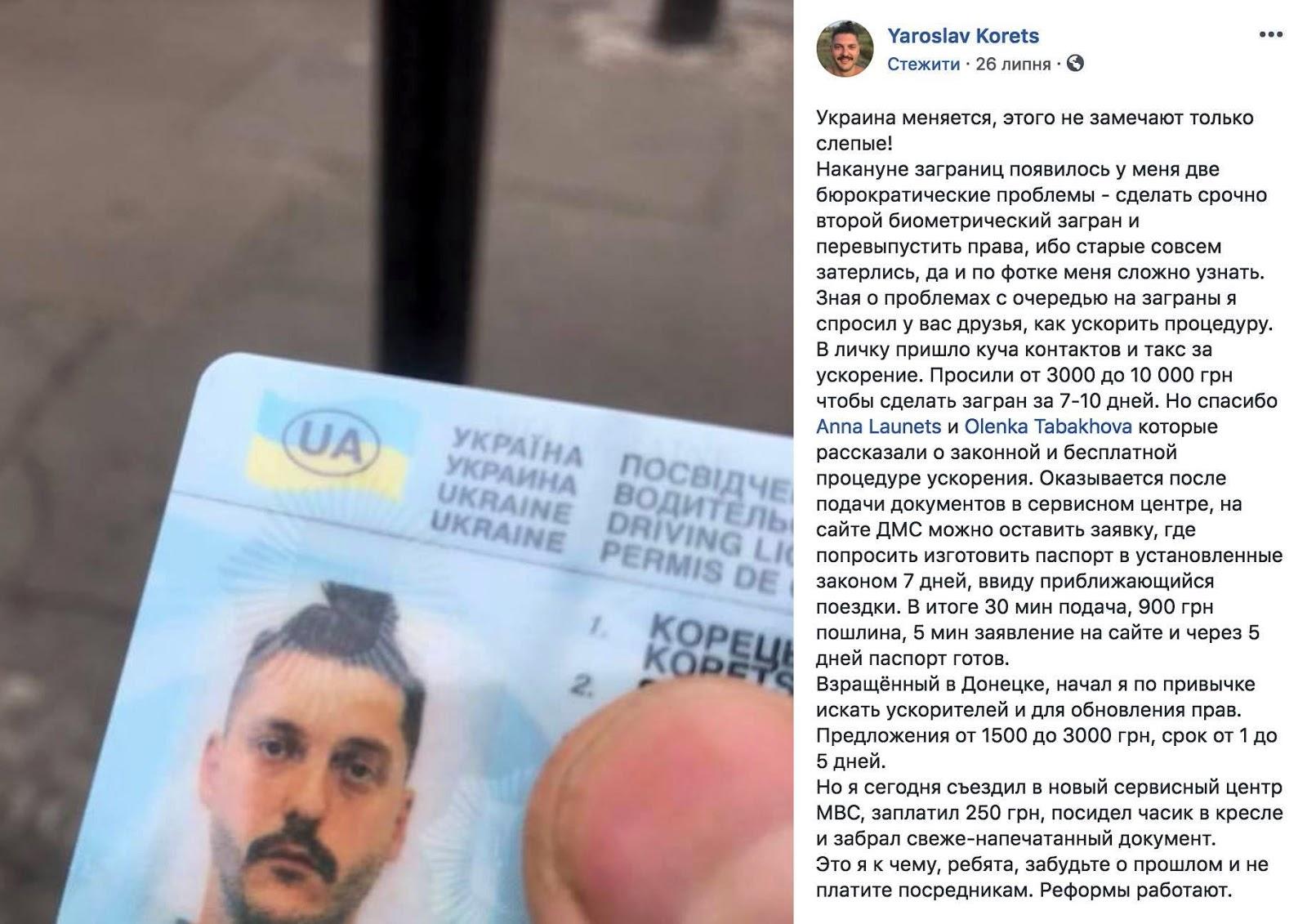 Как быстро оформить в Украине загранпаспорт и водительские права