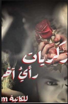 تحميل رواية للذكريات رأي أخر pdf - ريام هادي